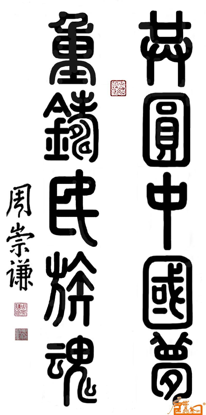 名家 周崇谦 书法 - 共圆中国梦